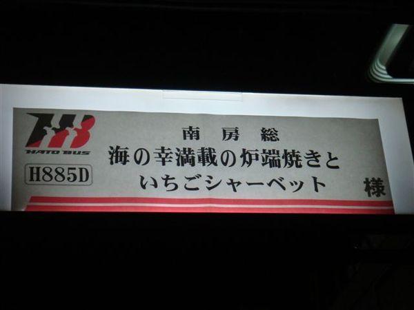 043鴿子巴士.JPG