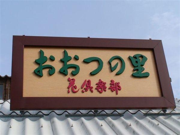 097富浦花田.JPG