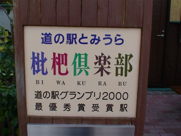 107枇杷俱樂部.JPG