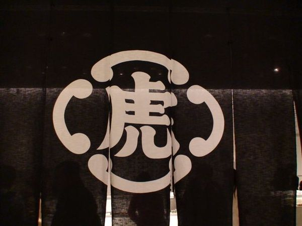 141midtown虎屋(TORAYA).JPG