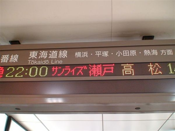 1635晚上十點準備搭寢車-日出號(SUN RISE).JPG