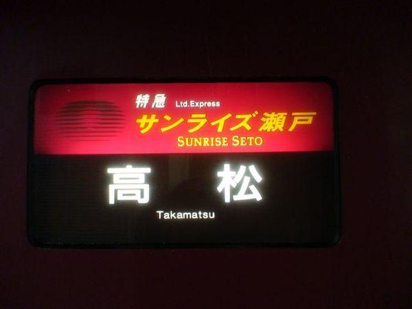 167日出號往瀨戶.JPG