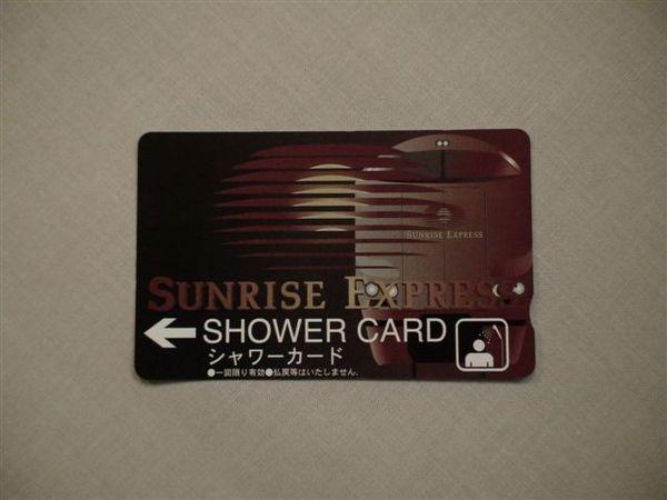 175日出號淋浴票.JPG