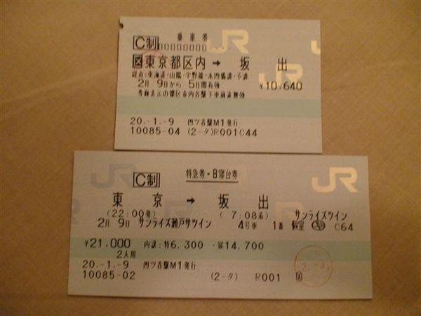 176日出號車票.JPG