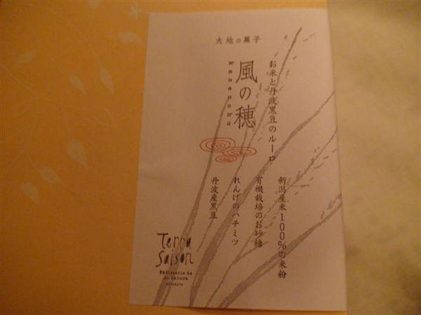 194東京車站買的米蛋糕.JPG