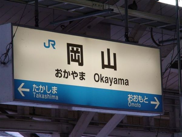 202岡山驛到了,瀨戶線及出雲線要拆夥了.JPG