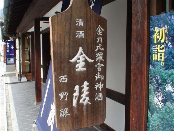 229琴平金陵酒造.JPG