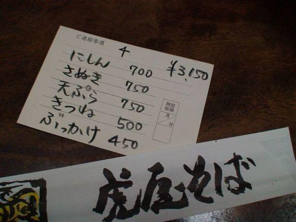 303虎屋帳單.JPG