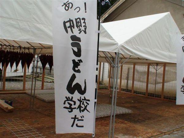 304中野烏龍麵學校.JPG