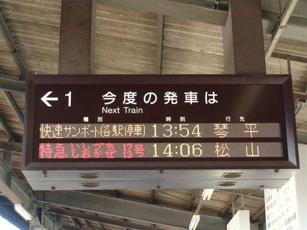 305準備前往松山-道後溫泉.JPG