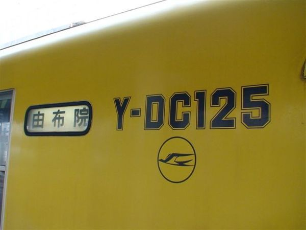 427由布號-單一柴油車廂.JPG