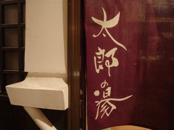 553太郎湯-男湯.JPG