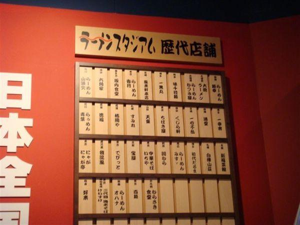 607博多運河城的拉麵博物館.JPG