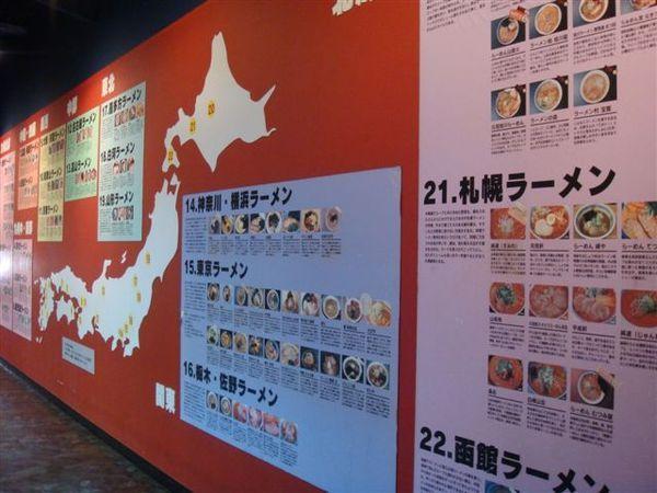 608拉麵博物館.JPG