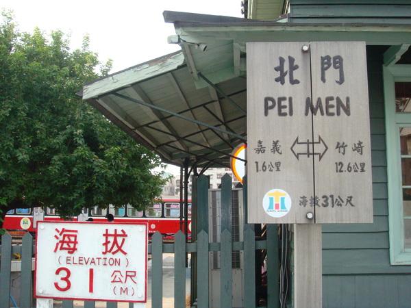海拔31公尺的北門車站
