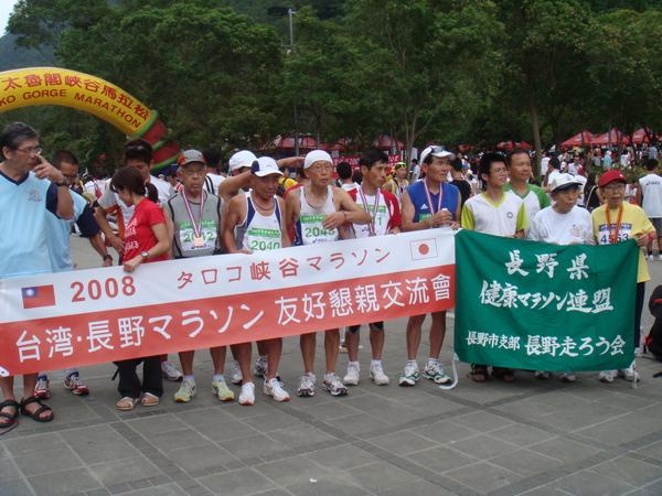 台灣/長野馬拉松友好懇親交流會
