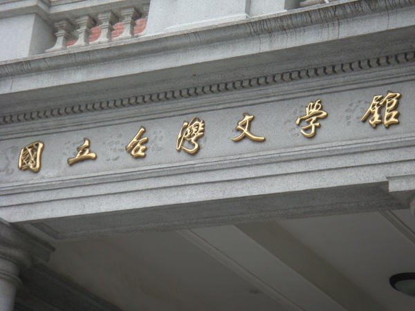 文學館正門