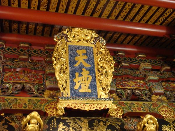 台南天壇匾額1