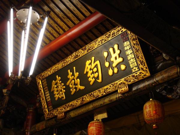 台南天壇匾額2