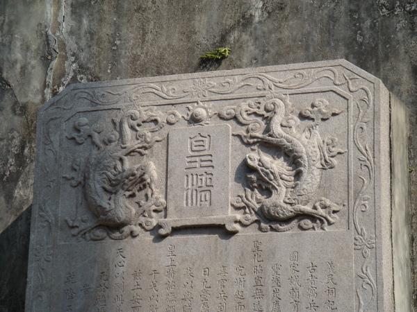 台南赤崁樓石碑