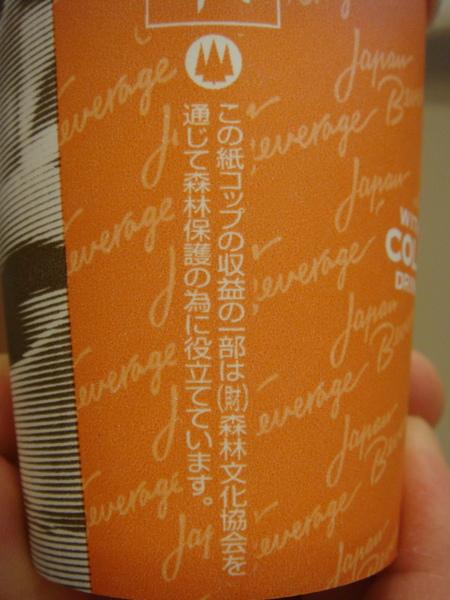 這個杯子的收益,部分將會捐給森林文化協會作為森林保育用途