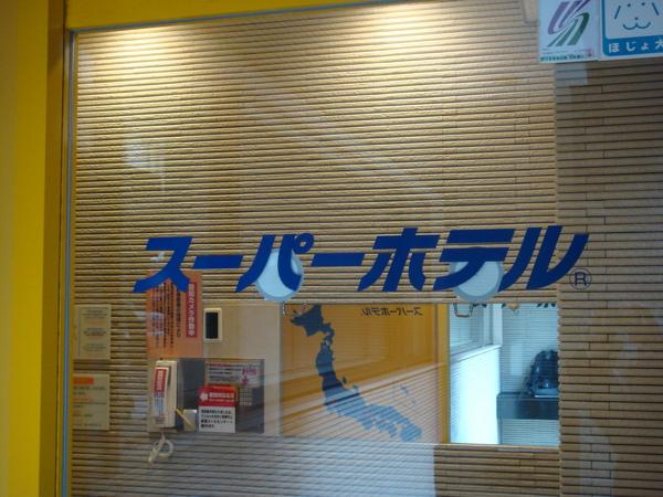 super hotel(PM:3.00才可以check in)