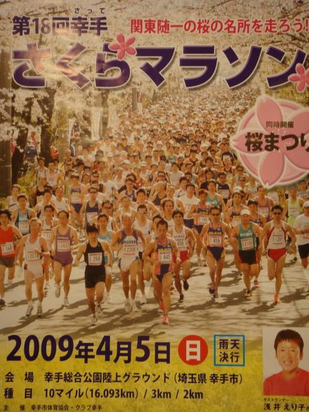 幸手市第十八屆櫻花馬拉松