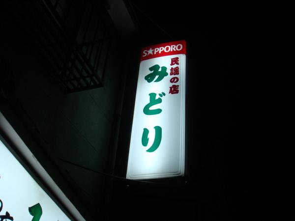 小比田週日晚上表演的民謠酒場