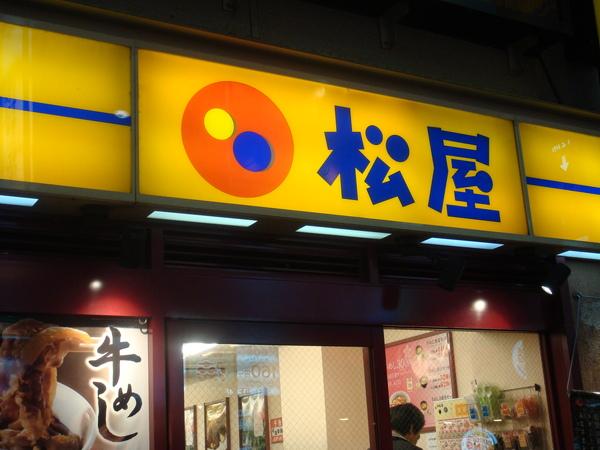 雖然是平價店,但裡面的松阪牛肉飯真的很棒