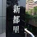 新都里入口.JPG