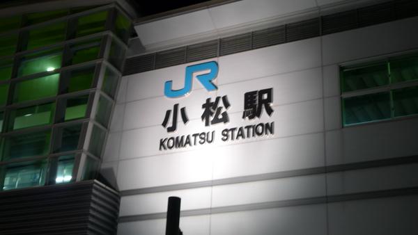 20091107小松 010.JPG
