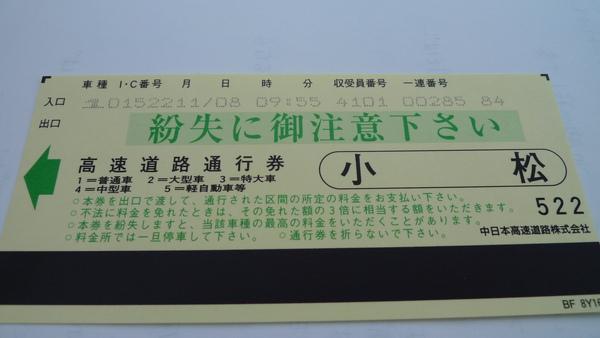 20091108宇奈月溫泉 050.JPG