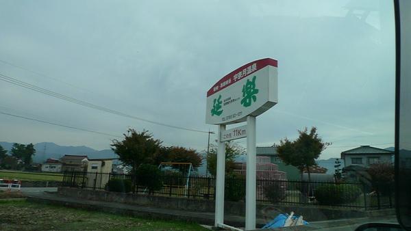 20091108宇奈月溫泉 111.JPG
