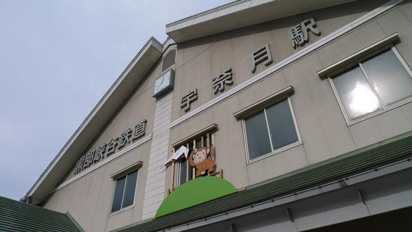 20091108宇奈月溫泉 142.JPG