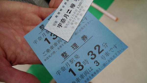 20091108宇奈月溫泉 150.JPG