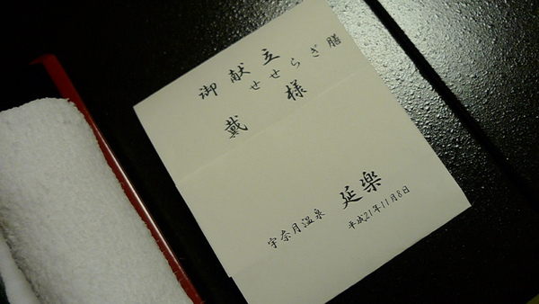 20091108宇奈月溫泉 227.JPG
