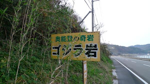 20091109能登半島2 051.JPG