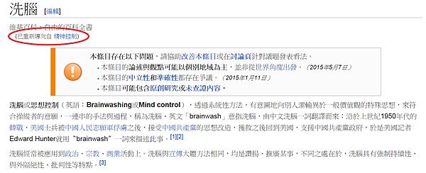 新wiki洗腦.png