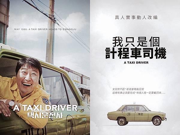「我的爸爸是計程車司機」的圖片搜尋結果