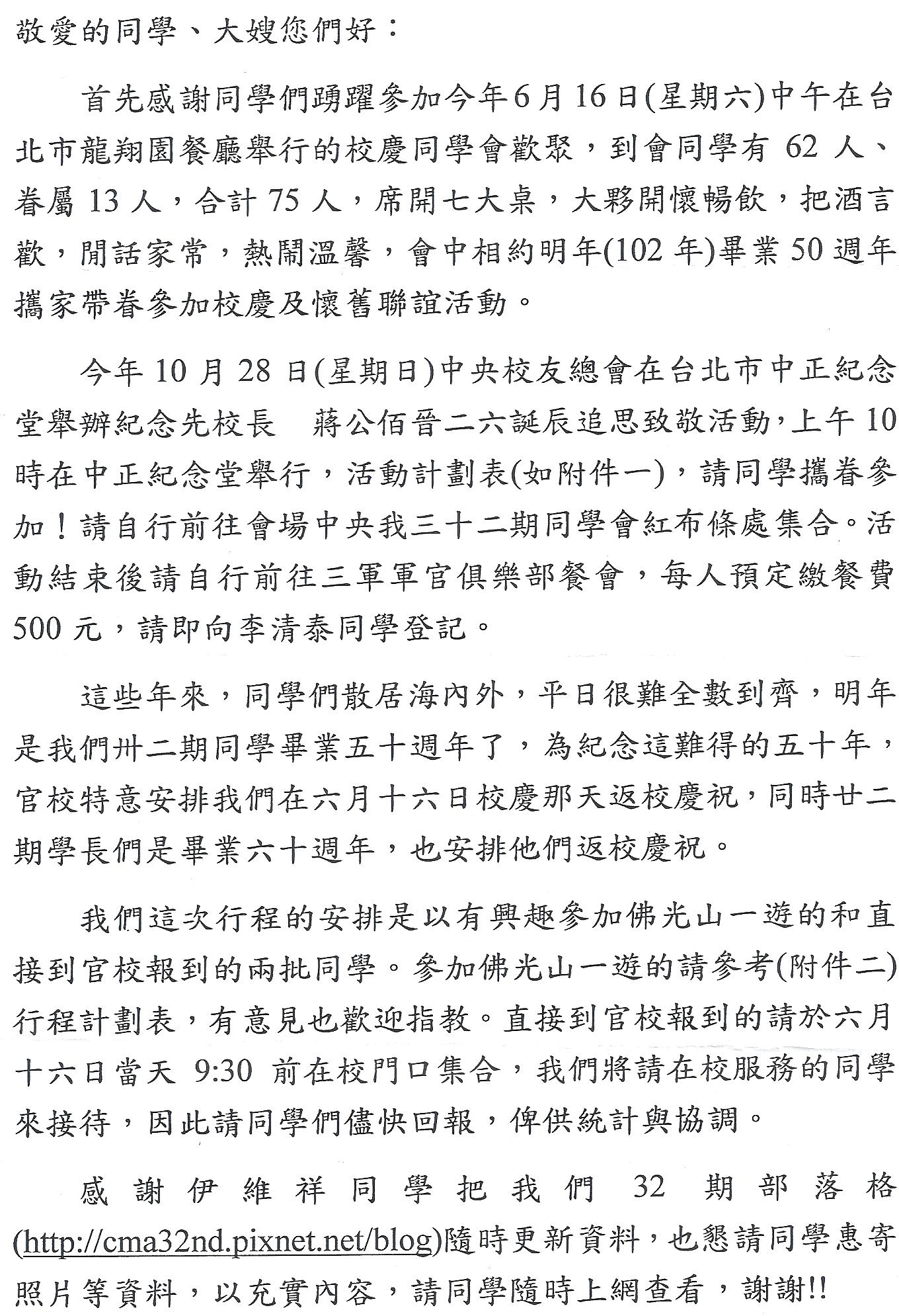 101年紀念先校長活動邀請函p3-1