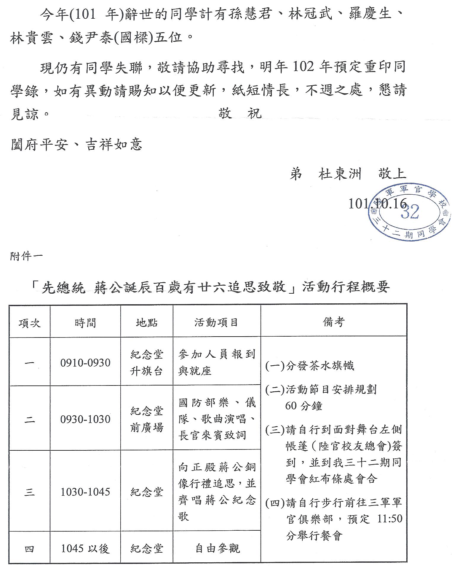 101年紀念先校長活動邀請函p3-2