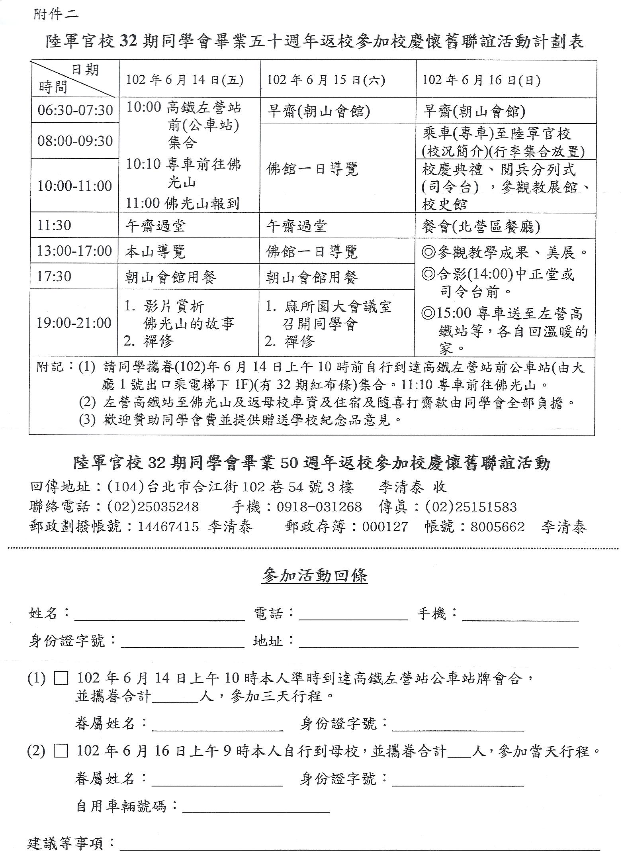 101年紀念先校長活動邀請函p3-3