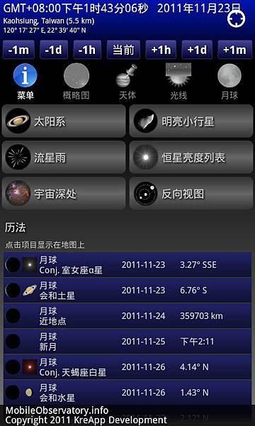 MobileObsScreenshot_111123_134431.jpg