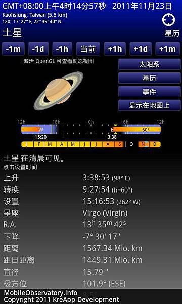 MobileObsScreenshot_111123_134513.jpg