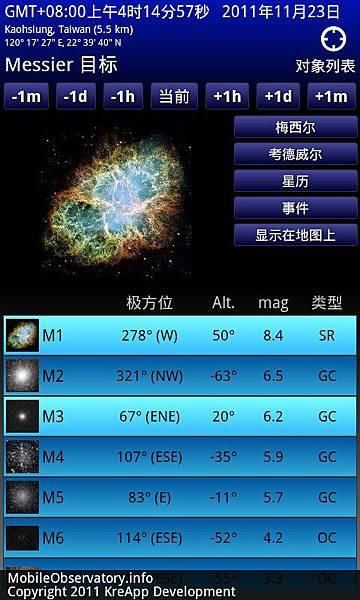 MobileObsScreenshot_111123_134525.jpg