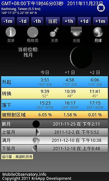 MobileObsScreenshot_111123_134648.jpg