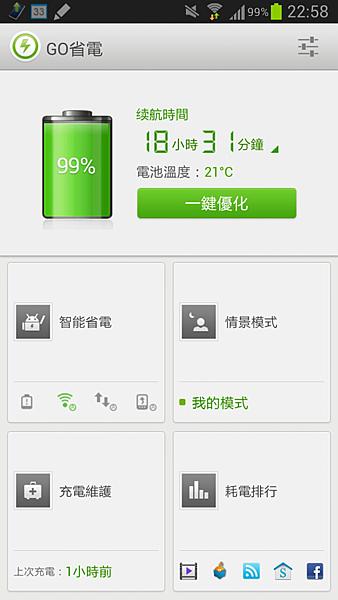 Screenshots_2013-01-29-22-58-31