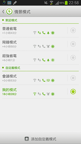 Screenshots_2013-01-29-22-58-43