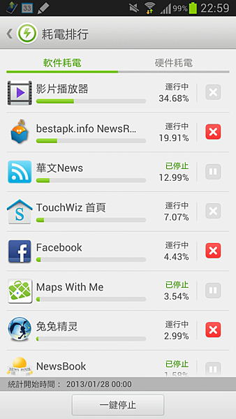 Screenshots_2013-01-29-22-59-19