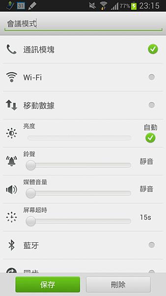 Screenshots_2013-01-30-23-15-41